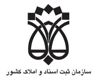 معرفی سازمان ثبت اسناد و املاک