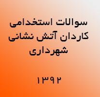 سوالات استخدامی کاردان آتش نشانی شهرداری