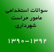 سوالات استخدامی مأمور حراست شهرداری