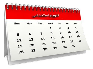 تقویم استخدامی 95