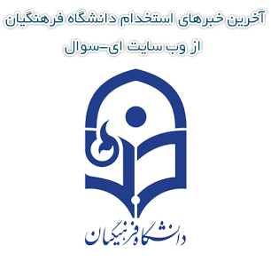 استخدام دانشگاه فرهنگیان