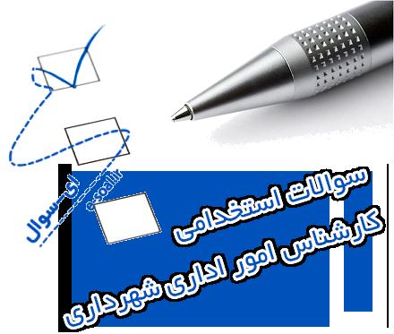 سوالات استخدام کارشناس امور اداری شهرداری