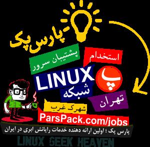 استخدام پشتیبان سرور لینوکس و سرپرست پشتیبانی