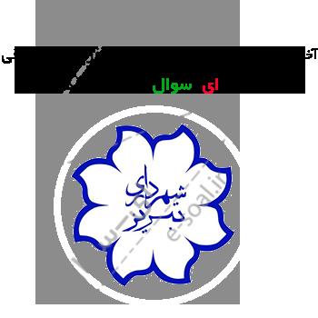 استخدام شهرداری آذربایجان شرقی