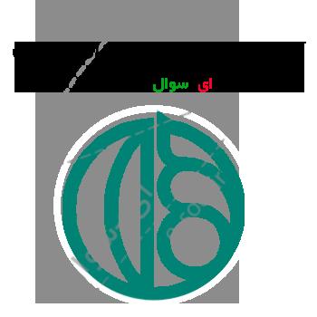 استخدام شهرداری اصفهان