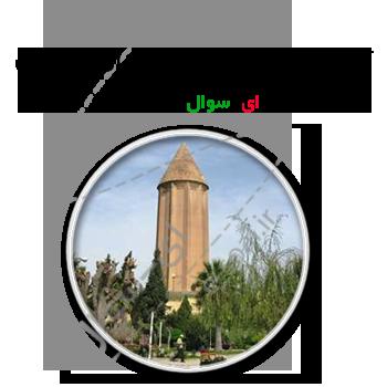 استخدام شهرداری گلستان
