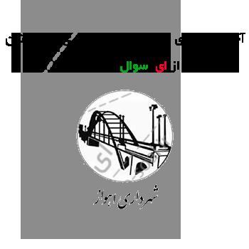 استخدام شهرداری خوزستان