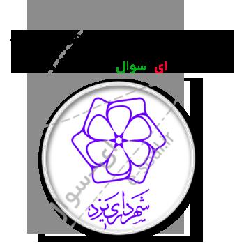 استخدام شهرداری یزد