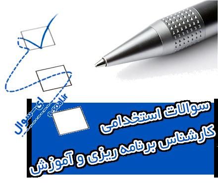سوالات استخدامی کارشناس برنامه ریزی و آموزش شهرداری