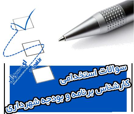 سوالات استخدامی کارشناس برنامه و بودجه شهرداری