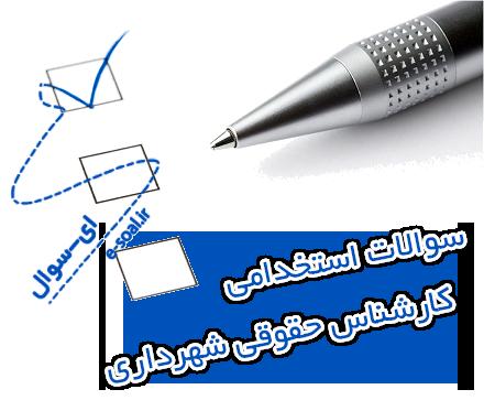 سوالات استخدامی کارشناس حقوقی شهرداری