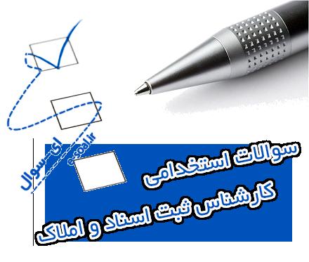 سوالات استخدامی ثبت اسناد و املاک شهرداری