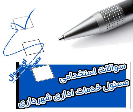 سوالات استخدامی مسئول خدمات اداری شهرداری