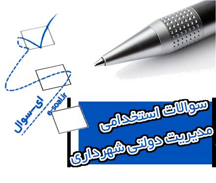 سوالات استخدامی مدیریت دولتی شهرداری
