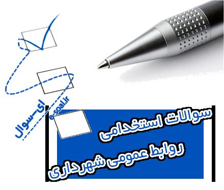 سوالات استخدامی روابط عمومی شهرداری