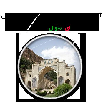 استخدام شهرداری فارس