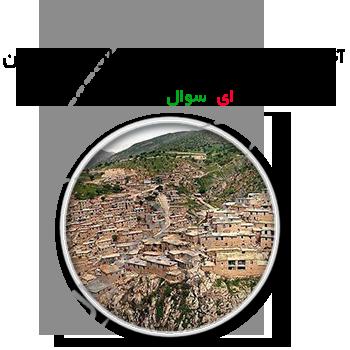 استخدام شهرداری کردستان