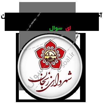استخدام شهرداری زنجان