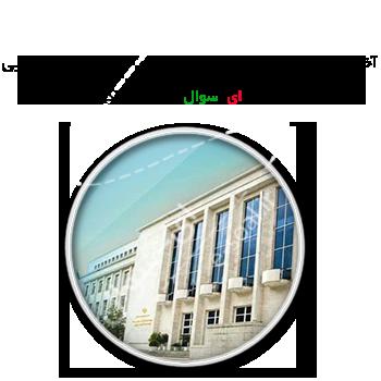 استخدام وزارت امور اقتصادی و دارایی