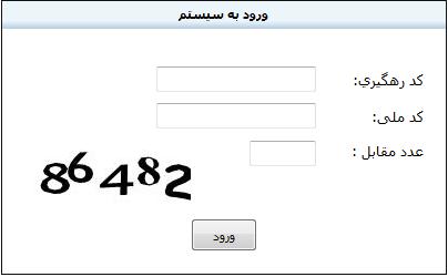 نتایج آزمون استخدامی بانک ملت 94