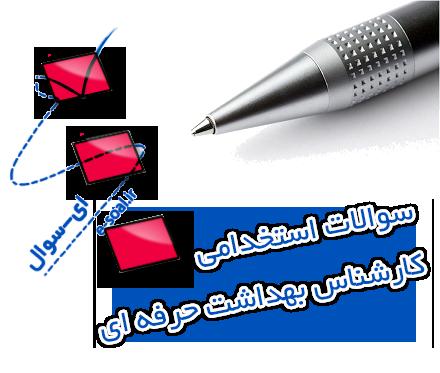 سوالات استخدامی کارشناس بهداشت حرفه ای شهرداری