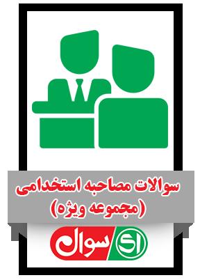 دانلود سوالات مصاحبه استخدامی