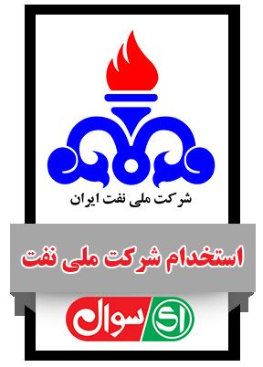 استخدام شرکت نفت