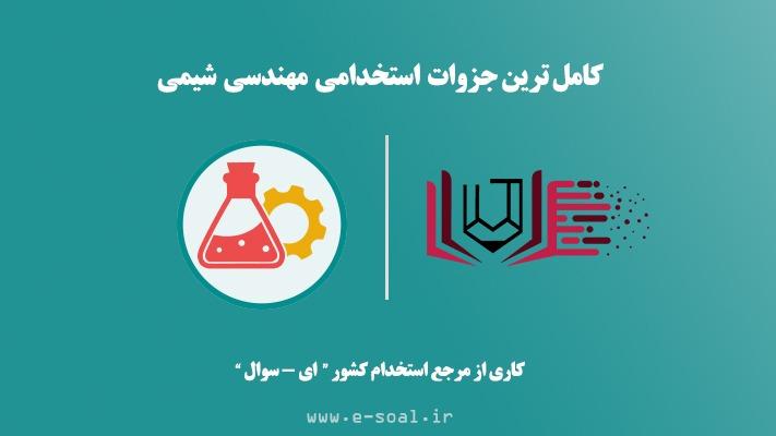 جزوات استخدامی مهندسی شیمی