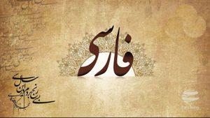 جزوه استخدامی زبان و ادبیات فارسی