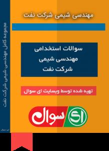shimi naft 217x300 - دانلود سوالات استخدامی مهندس شیمی شرکت نفت (سوالات و جزوات عمومی و تخصصی)