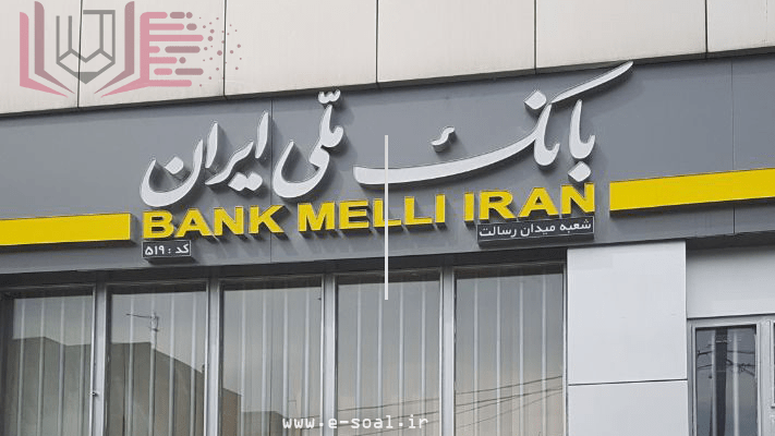 دانلود نمونه سوالات استخدامی بانک ملی ایران