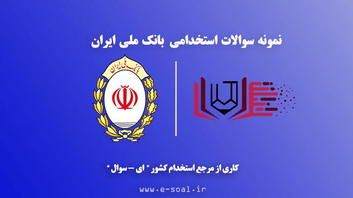 سوالات استخدامی بانک ملی ایران