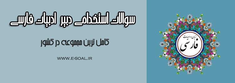 دبیر زبان و ادبیات فارسی