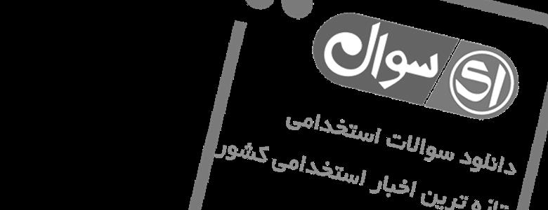 سوالات استخدامی کارشناس شبکه دانشگاه صنعتی شریف