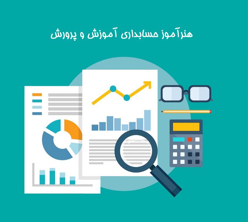 سوالات استخدامی هنرآموز حسابداری آموزش و پرورش