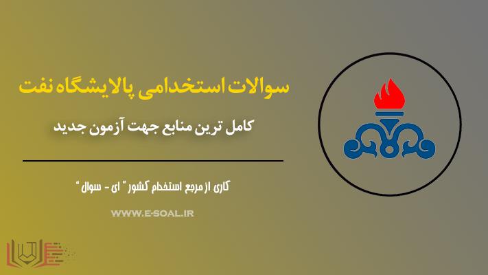 سوالات استخدامی پالایشگاه نفت اصفهان