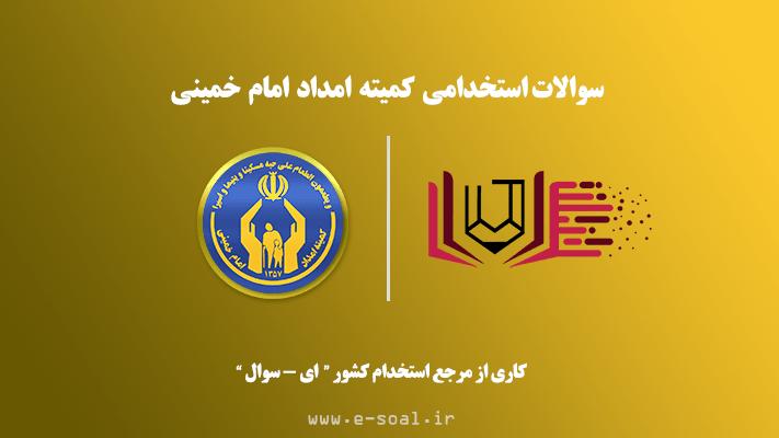 سوالات استخدامی کمیته امداد امام خمینی