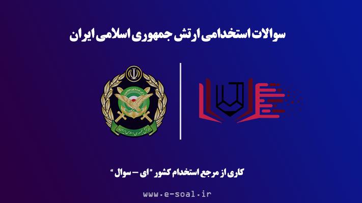 سوالات استخدامی ارتش جمهوری اسلامی ایران