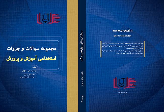 کتاب استخدامی آموزش و پرورش