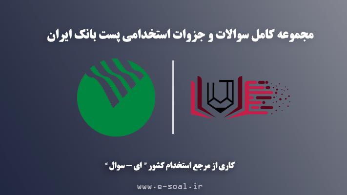 سوالات استخدامی پست بانک ایران