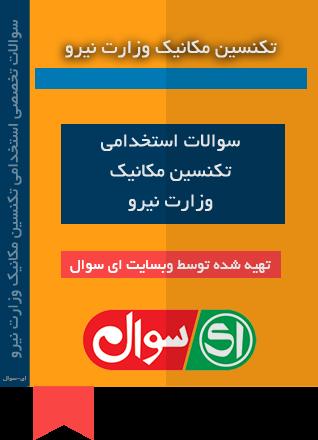سوالات استخدامی تکنسین مکانیک وزارت نیرو