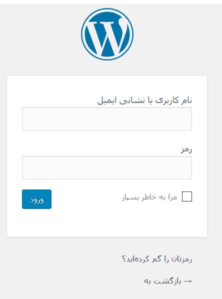 تغییر وردپرس wp-admin