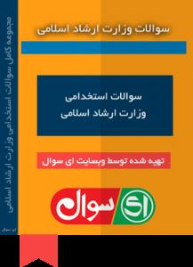سوالات استخدامی وزارت ارشاد اسلامی
