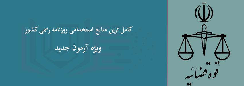 سوالات استخدامی روزنامه رسمی کشور