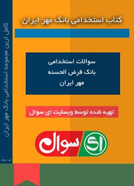 کتاب استخدامی بانک قرض الحسنه مهر ایران