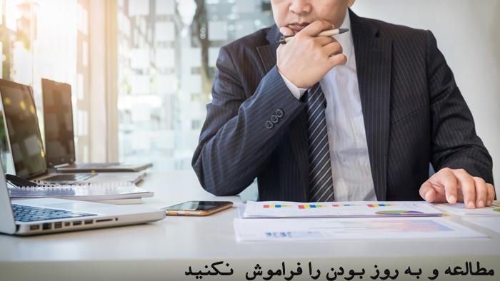 مطالعه برای موفقیت شغلی