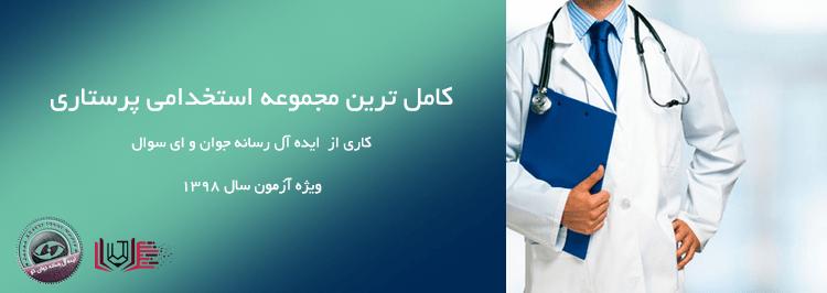 نمونه سوالات استخدامی پرستاری