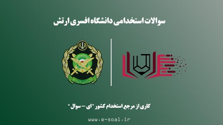 سوالات استخدامی دانشگاه افسری ارتش