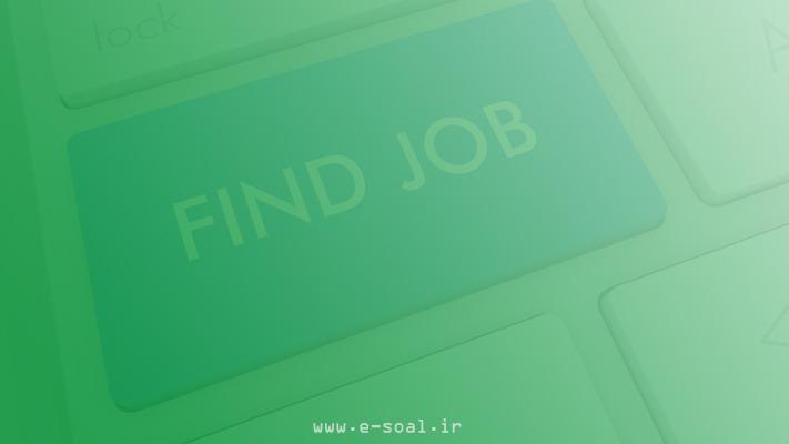 چگونه کار پیدا کنیم ؟