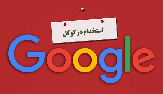 چگونه در گوگل استخدام شویم؟